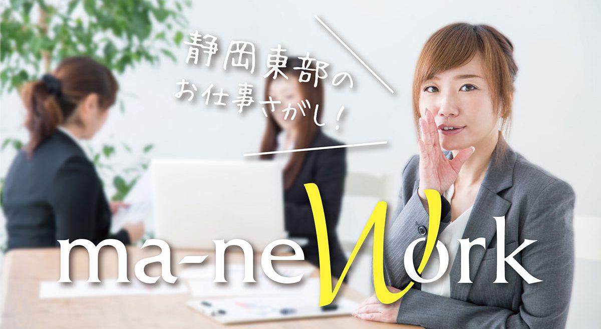 ma-ne Work