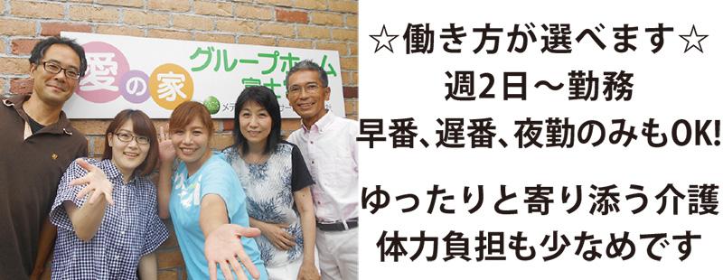 愛の家グループホーム富士宮